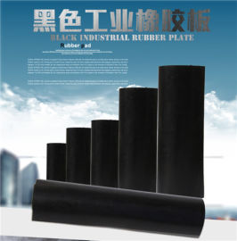 厂家直销黑色工业**耐磨橡胶板1-10mm