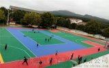 石家庄塑胶硅PU球场塑胶跑道厂家拼装围网施工安装