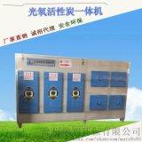 直销活性炭光氧一体机  废气吸附装置异味净化设备