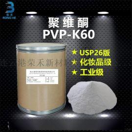 聚维酮k60 pvp-k60 粘合剂 增稠剂