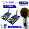 阻燃電子膠、防水電子灌封硅膠密封電子膠