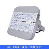 泛光燈定製大功率模組LED投光燈隧道燈球場燈高杆燈