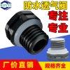 M12 塑料防水透氣閥 戶外燈具led呼吸器舞檯燈排氣閥IP67廠家直銷
