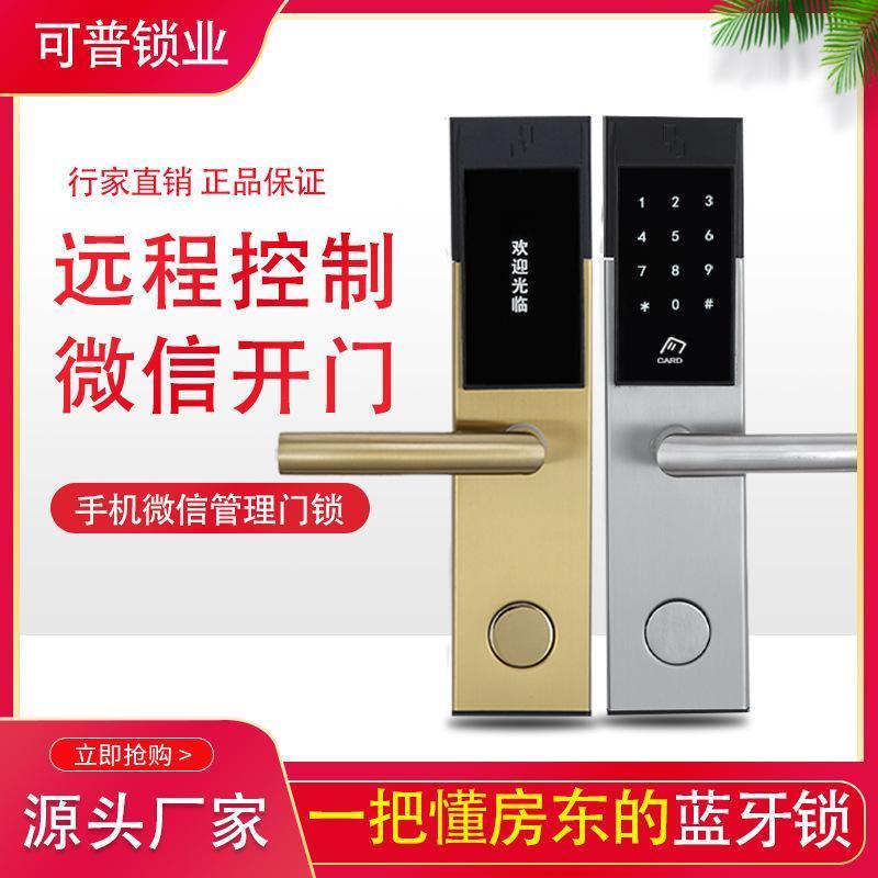 可普酒店智能电子密码锁不锈钢防盗门锁APP蓝牙远程公寓锁民宿门锁