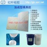 耐磨性好的液体硅胶 液体硅胶原材料厂家 耐高温液体硅胶