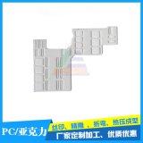 塑料制品 PC板材加工 透明PC板CNC雕刻 切割 衝孔 熱彎加工廠家