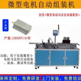 振动马达  家用电器风扇电机转子涂油自动组装测试机