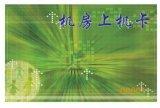 piway電子閱覽室IC卡管理系統