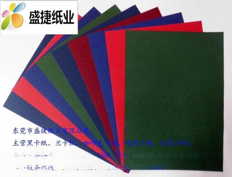 厂家供应350G深蓝色卡纸,海军兰色卡纸