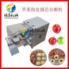 廠家自主研發 電動削皮機 臺式多功能蘋果/鳳梨去皮桶心機 切塊機
