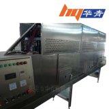 安徽微波干燥设备厂家 食品级输送带 隧道式中药材微波干燥设备