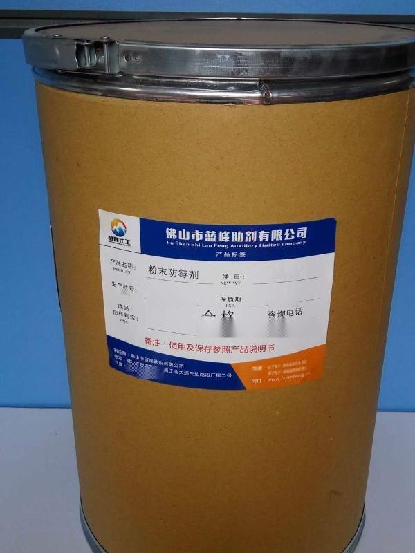 涂料防霉剂腻子粉防霉剂硅藻泥防霉剂厂家