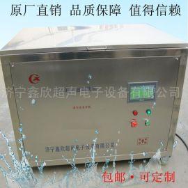 厂家供应 XC-290A型全自动超声波清洗机 多功能 山东鑫欣