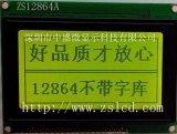 中盛微12864点阵缝纫机控制器液晶屏