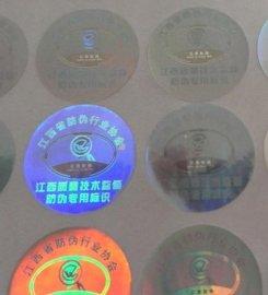 变色油墨防伪商标,激光防伪标签