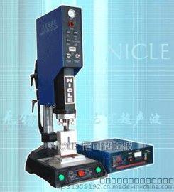 供应无锡超声波塑胶瓶盖外壳焊接机