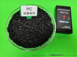 专业生产TPU本色**防静电塑料 付