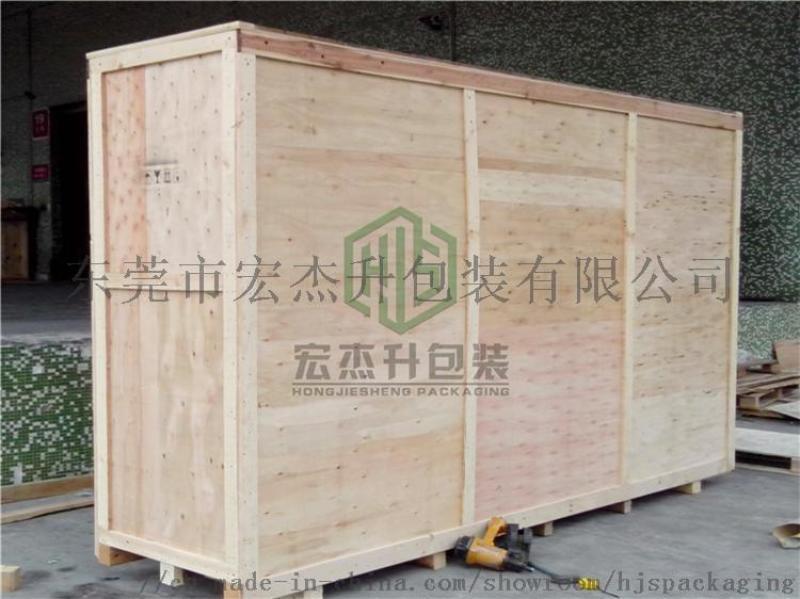 供应出口木箱.免熏蒸木箱.钢带箱.大型设备包装