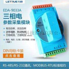 力创电计量模块电参数采集远程监测RS485通讯