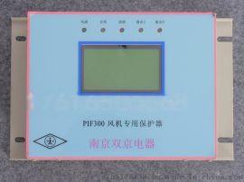 双京PIF300风机专用保护器-山西忻州