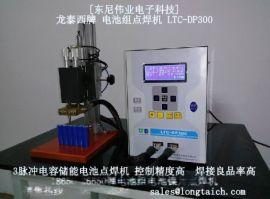 动力点焊机电池组龙泰西制造 广东26650电池点焊机 厂商