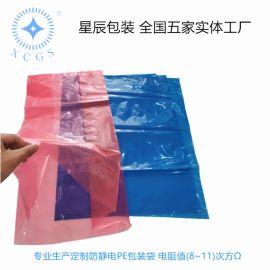 供应电子产品专用防静电PE袋 大规格尺寸pe风琴袋