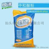 增白中和酸粉 發灰發黃翻新中和酸 水洗廠洗衣房專用中和酸粉