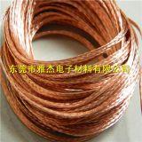 电线编织加工,导电编织铜带
