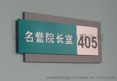 石家莊製作金屬標牌亞克力標牌 早來標識公司