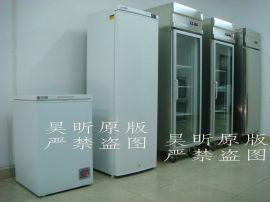 昊昕仪器HX系列低温冷藏冰箱