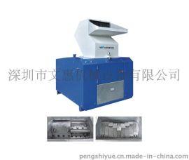 文惠牌WHJY-5静音型强力碎料机