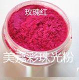 珠光粉高级化妆品用珠光粉,