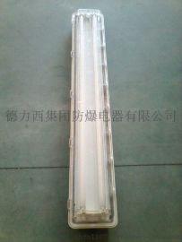 德力西T5/T8单双管防爆防腐全塑荧光灯BYS51