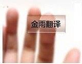深圳金雨翻译公司提供专业缅甸语翻译