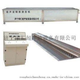 半自动超声波清洗机(大型零件)
