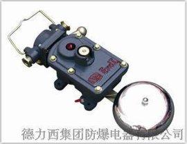 德力西BAL1-127(36)G矿用隔爆型电铃价格 矿用隔爆型声光组合电铃厂家