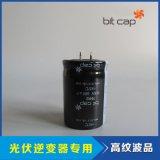 焊針(牛角)型鋁電解電容器 600V高壓電容器