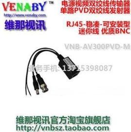 单路视频电源双绞线传输器/单路PVD传输器/RJ45/PVD发射器/特价