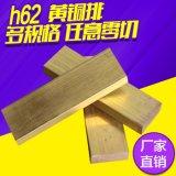 批发零售H63易切削环保黄铜带,铜管,铜棒,铜板 规格齐全