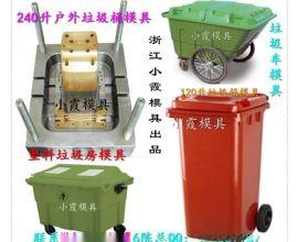 塑料模560L大型垃圾车模具 550L大型垃圾车模具 530L大型垃圾车模具加工厂家地址