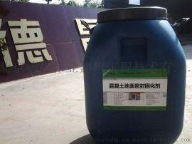 混凝土密封固化剂|起砂治理剂|水泥增强剂