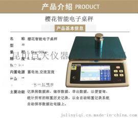 可以记录数据的电子秤 电子称能保存称重数据
