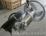 南京建成厂家直供  混合潜水搅拌机 各种型号  材质