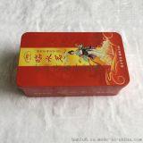 馬口鐵茶葉包裝  禮品包裝 收納盒