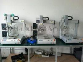 变压器线材双平台自动送器人电子线路板线束端子 自动点锡焊锡机