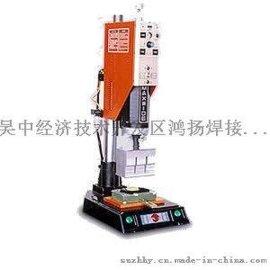 PP,PS.ABS超声波焊接设备