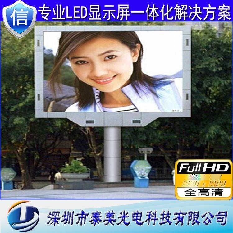 户外P8全彩LED电子大屏幕