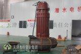 贵州大流量螺旋离心潜水泵定做|抽土豆、萝卜、生鱼等大颗粒