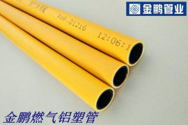 河南燃气铝塑管_燃气铝塑管铝塑管_金鹏搭接焊、对接焊铝塑管