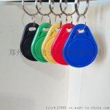 德健鑰匙ICID1-12號鑰匙扣卡